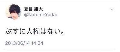 「【大炎上】2.5次元俳優・夏目雄大「ぶすに人権はない」「妊婦さんに膝カックン」」という記事の見出し画像