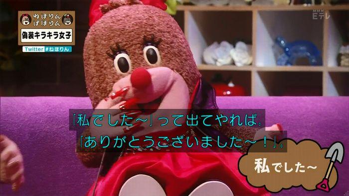 ねほりんぱほりんのキャプ383