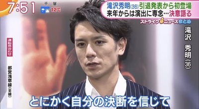 【悲報】滝沢秀明さん、実質トップに立ち先輩を追放する気マンマン