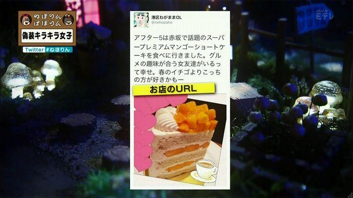 ねほりんぱほりんのキャプ126