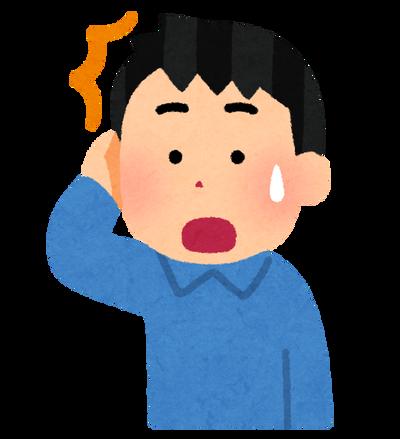 前澤友作、5億円の申告漏れ