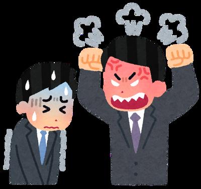 【パワハラ】上司「これだから社会に出たことない奴はダメなんや!怒」 ワイ「(は・・・・?)」