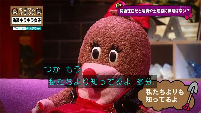 ねほりんぱほりんのキャプ78