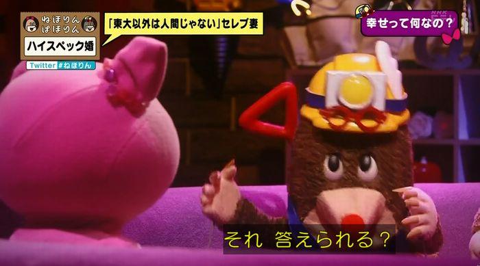 ねほりんぱほりんのキャプ418