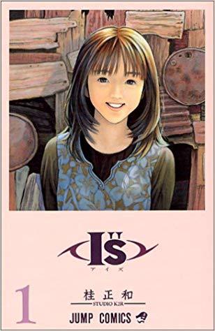 【悲報】「I''s」実写化のコレじゃない感の画像