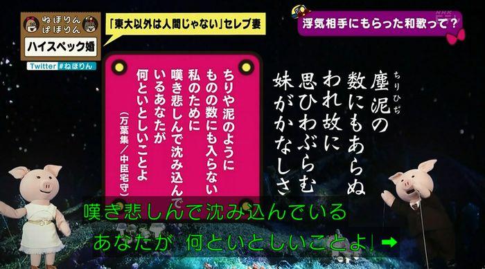 ねほりんぱほりんのキャプ344