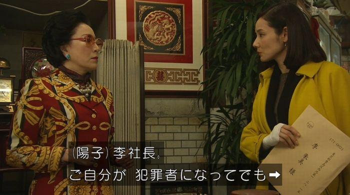 ナオミとカナコ 10話のキャプチャ226