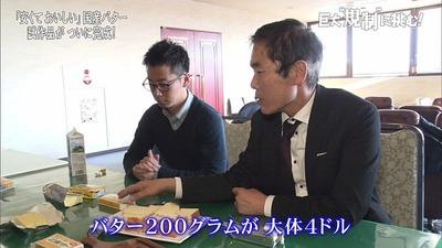 日本人「日本のバターは200g400円や!」外国人「たっか!デンマークの二倍やん」