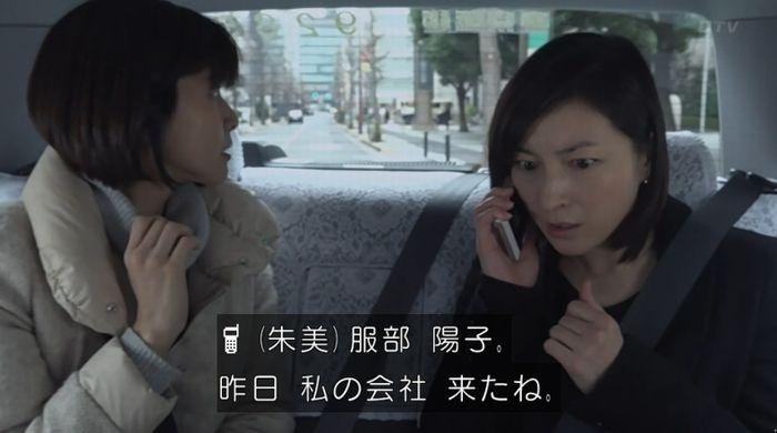 ナオミとカナコ 10話のキャプチャ265