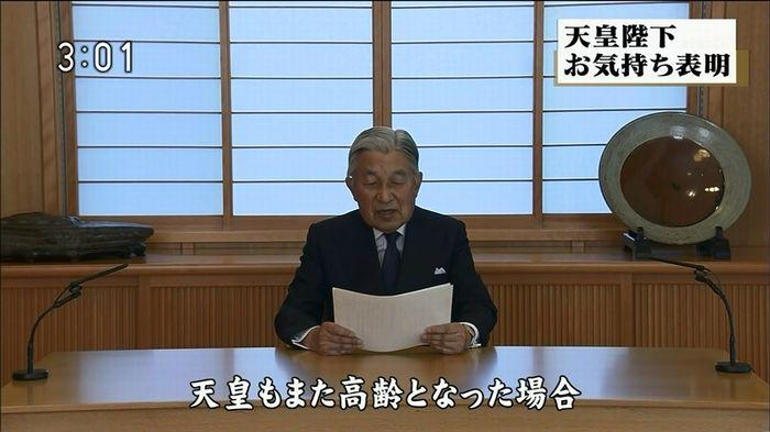 ニュース「天皇陛下お気持ち表明」 2016/08/08のキャプ14