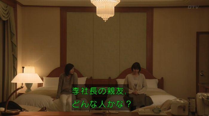 ナオミとカナコ 10話のキャプチャ233