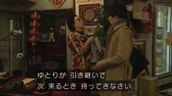 ナオミとカナコ 10話のキャプチャ213