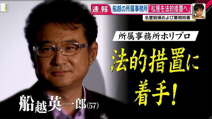 船越英一郎、松居一代に法的措置の準備 所属事務所が発表