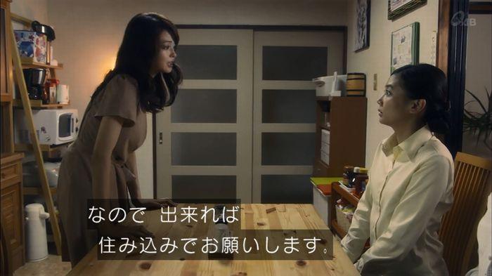 家政夫のミタゾノ 2話のキャプ129