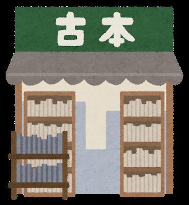 book_furuhonya_honya