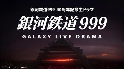 【画像】本日20時から実写版「銀河鉄道999」放送するぞーーーー!!!!!