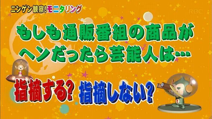 モニタリング!「藤田ニコル通販ドッキリ」のキャプ1