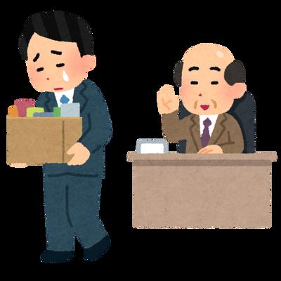 【悲報】ワイちゃん新卒、あまりにも無能すぎてついに自主退職を促される…