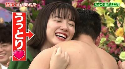 「【悲報】永野芽郁さん、なかやまきんに君に抱かれメスの顔を晒す」という記事の見出し画像