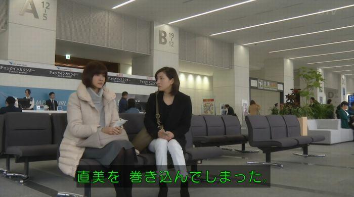 ナオミとカナコ 10話のキャプチャ353