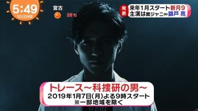 """錦戸亮主演の新""""月9""""「トレース~科捜研の男~」メインビジュアル公開!"""