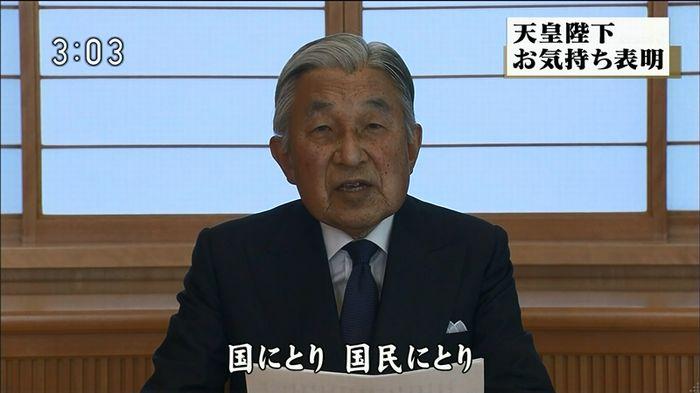 ニュース「天皇陛下お気持ち表明」 2016/08/08のキャプ36
