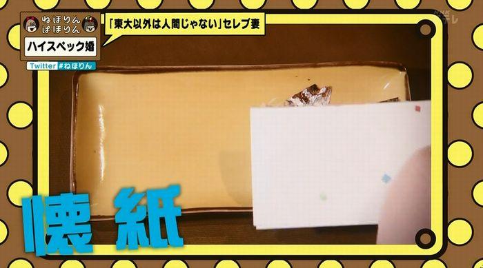 ねほりんぱほりんのキャプ200