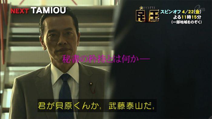 民王SP~新たなる陰謀~のキャプチャ724