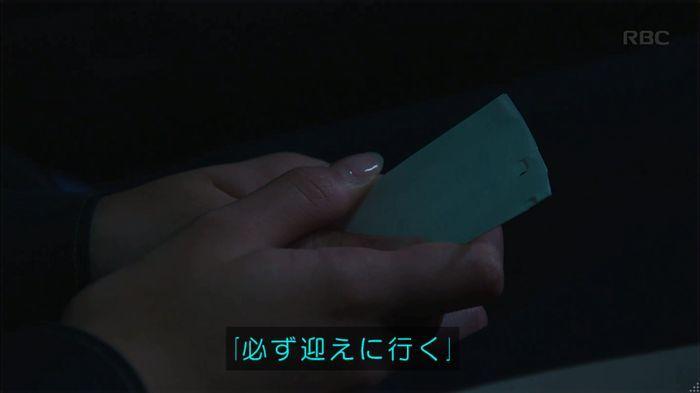 せいせい 7話のキャプ699