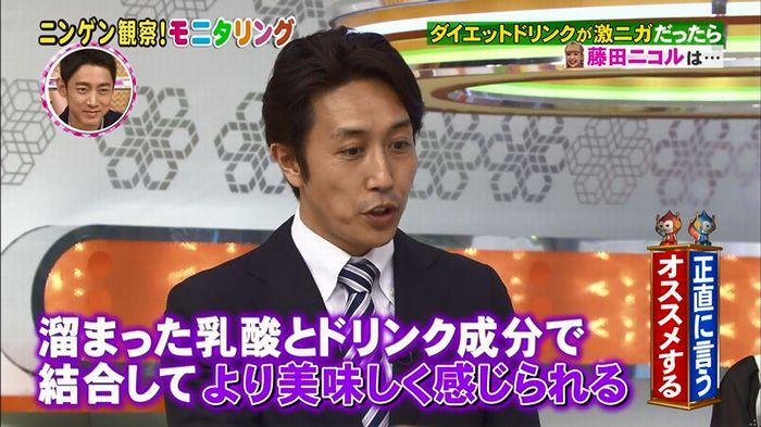 モニタリング!「藤田ニコル通販ドッキリ」のキャプ84