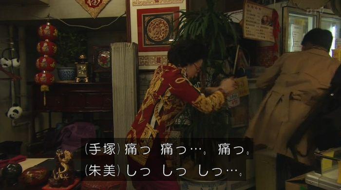 ナオミとカナコ 10話のキャプチャ214