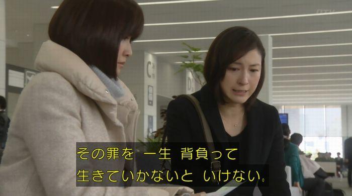 ナオミとカナコ 10話のキャプチャ363
