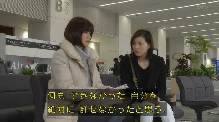 ナオミとカナコ 10話のキャプチャ359