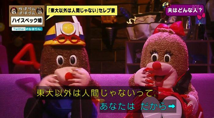 ねほりんぱほりんのキャプ36