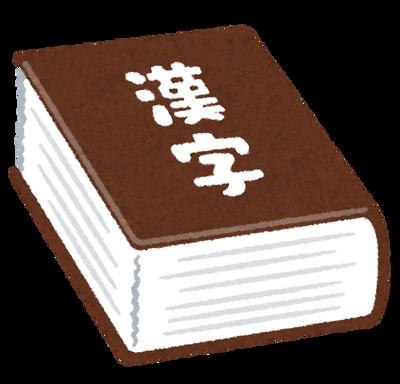 【モヤモヤ】大人が読み間違えると恥ずかしい漢字ってこれだよな?