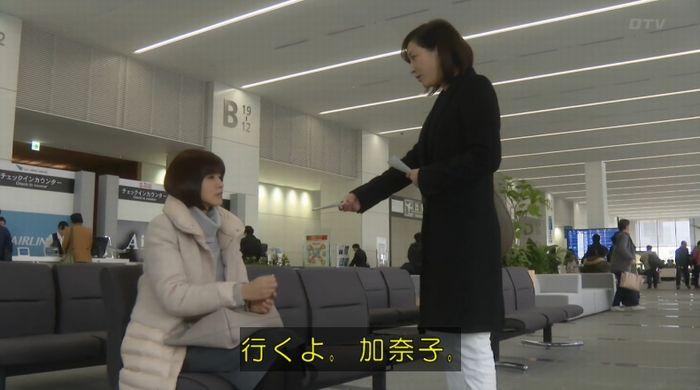 ナオミとカナコ 10話のキャプチャ349