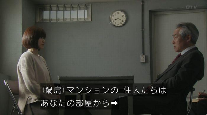 ナオミとカナコ 10話のキャプチャ27