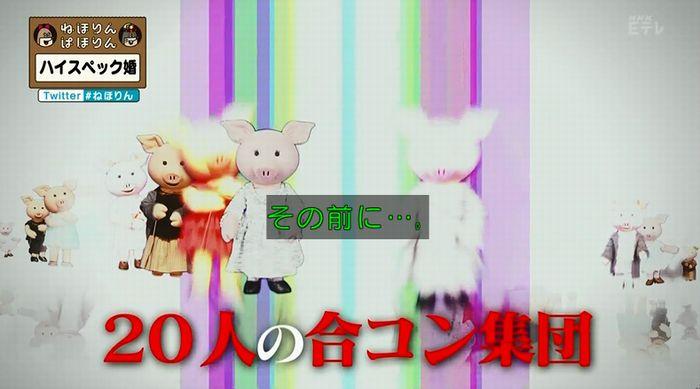 ねほりんぱほりんのキャプ209