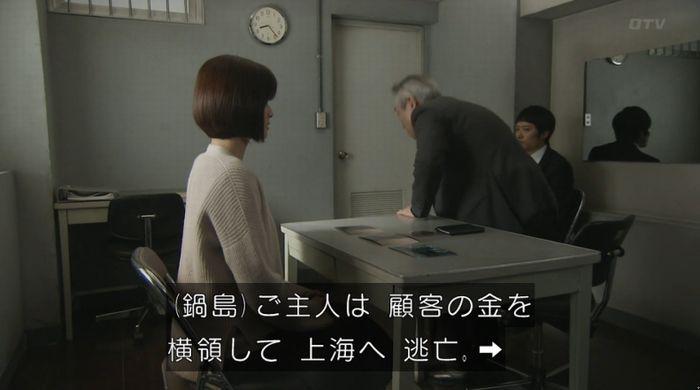 ナオミとカナコ 10話のキャプチャ56