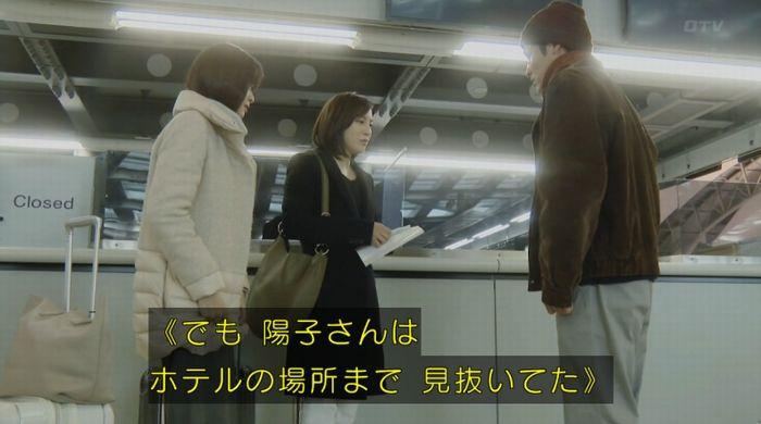 ナオミとカナコ 10話のキャプチャ315