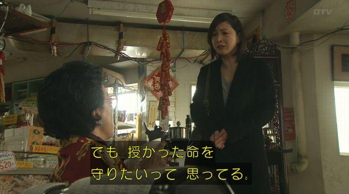 ナオミとカナコ 10話のキャプチャ73