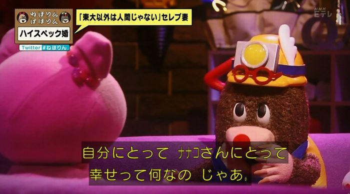 ねほりんぱほりんのキャプ417