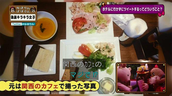 ねほりんぱほりんのキャプ97