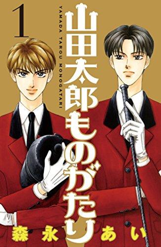 「【訃報】漫画家・森永あいさん死去、「山田太郎ものがたり」、「あひるの王子様」など」という記事の見出し画像