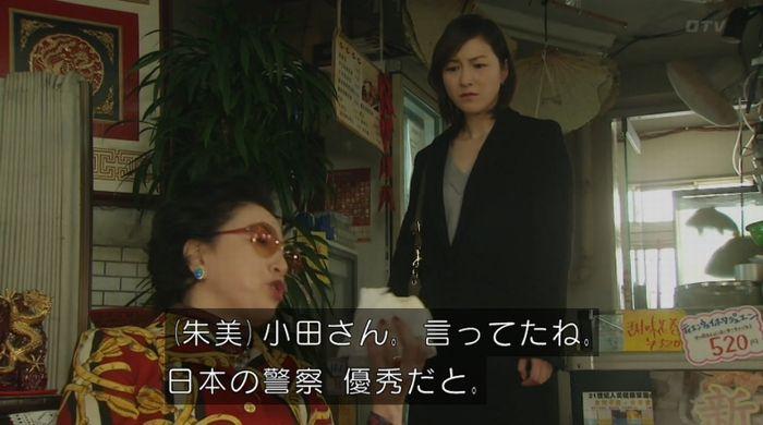 ナオミとカナコ 10話のキャプチャ54