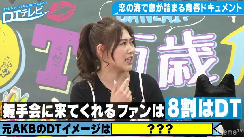 【炎上】AKB西野未姫 「AKBファンの8割はDT。フガフガ言ってる」→炎上wwwwwwww