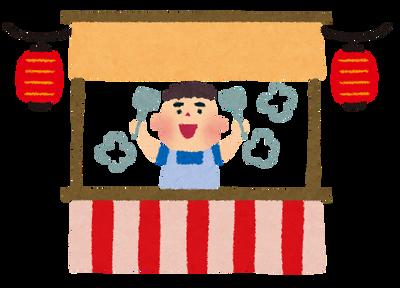 【あっ…】初詣にテキ屋のアルバイト募集あり日給16000円で迷ってんだがテキ屋ったヤクザじゃないよな??