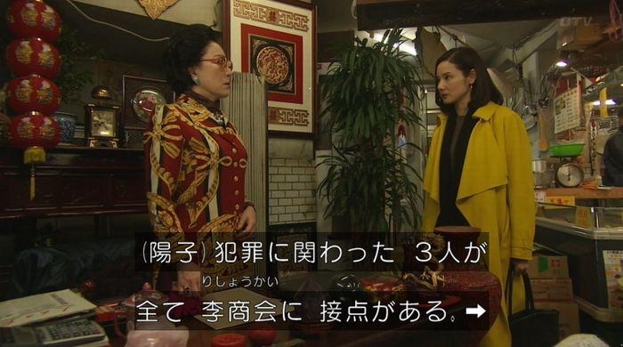 ナオミとカナコ 10話のキャプチャ223