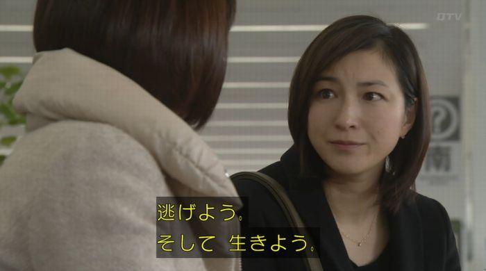 ナオミとカナコ 10話のキャプチャ366
