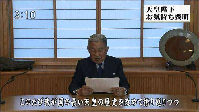 ニュース「天皇陛下お気持ち表明」 2016/08/08のキャプ102